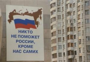 """""""Niemand hilft Russland - außer uns selbst"""": Parole an einem Hochhaus in Chabarowsk am Amur. (Foto: Krökel)"""