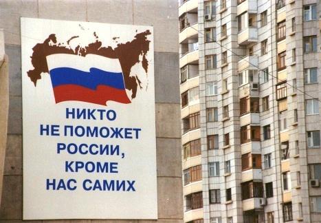 """""""Niemand hilft Russland, außer uns selbst"""": Dieses zwölf Jahre alte Plakat steht symptomatisch für die russische Weltsicht in der Putin-Ära."""